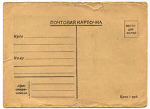 Back of a vintage postcard. Back of a vintage Russian postcard royalty free stock photo