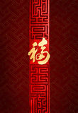 Background for Chinese New Year Royalty Free Stock Images