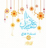 Background and Eid Al Fitr Greeting Card especially for the United Arab Emirates and written in Arabic script Royalty Free Stock Images