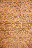 Background: Greek writing on the wall of Cathedral Hagia Sofia i Stock Photography