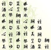 Background - Japanes hieroglyphics 1 Stock Photography