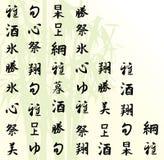 Background - Japanes hieroglyphics 1 Stock Photography