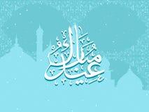 Background with masjid, zoha Stock Image