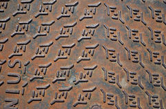 Background of rusty iron steel street well cover Stock Photography