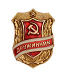 Badge of ussr Stock Images