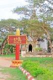 Bagan Archaeological Zone Signboard, Myanmar Stockfotografie