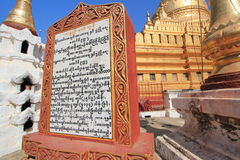 Bagan temple in Myanmar Stock Photos