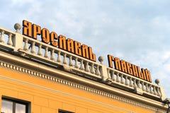 Bahnhof Yaroslavl-Hauptleitung Stockbilder