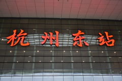 Bahnstation Hangzhous Dong Lizenzfreies Stockfoto