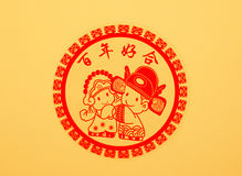 Bainianhaoge. China Bainianhaoge patterns are representative of people in the wedding celebration in the couple tied the knot, pairs of markers Royalty Free Stock Photo