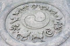 Bajorrelieve con el símbolo de YinYang y doce animales fotos de archivo