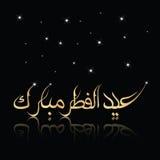 bakgrund Eid-ul-Fitr Royaltyfri Foto