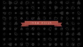 Bakgrund för animering för design för Chanukkahferielägenhet med traditionella symboler och hebréisk text arkivfilmer