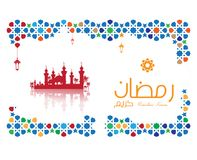 Bakgrund för Ramadan Kareem härlig hälsningkort med arabisk kalligrafi som betyder Ramadan Kareem royaltyfri illustrationer