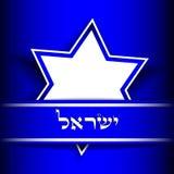 bakgrundsisrael vektor royaltyfri illustrationer