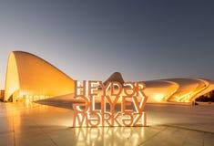 BAKOU 20 JUILLET : Heydar Aliyev Center le 20 juillet Photo libre de droits