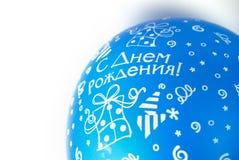 Balão azul isolado em um fundo branco Imagens de Stock Royalty Free