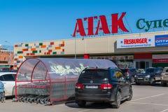 Balashikha,俄罗斯- 4月05 2016年 Atak -食物和相关产品大连锁店  免版税库存图片