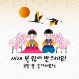 Bambini svegli che desiderano nuovo anno coreano felice 2018 illustrazione vettoriale