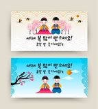 Bambini svegli del nuovo anno 2018 coreani che piegano l'insieme dell'insegna illustrazione vettoriale
