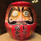 Bambola Giappone di Daruma fotografie stock libere da diritti