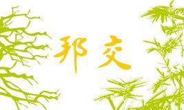 Bamboo art. Abstract bamboo art royalty free illustration