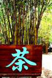 Bamboo tea house Stock Photo