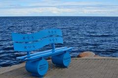 Banc bleu en métal dans Mustvee, Estonie Photo libre de droits