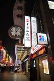Banca di Cina Fotografia Stock Libera da Diritti