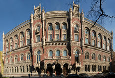 Banca Nazionale dell'Ucraina Fotografia Stock