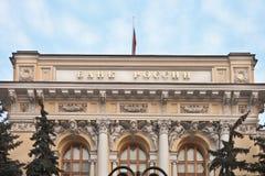 Banco central da construção de Rússia Imagens de Stock