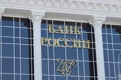Banco central de la Federación Rusa fotografía de archivo libre de regalías