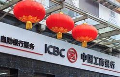 Banco da China industrial e comercial Fotografia de Stock