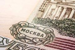 Banco del emblema en el billete de banco de la rublo, cierre de Rusia para arriba Fotos de archivo