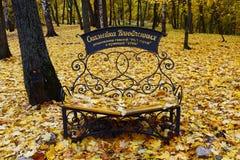 Banco dos amantes no parque no outono imagens de stock royalty free