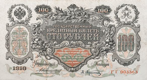 Banconota dell'impero russo 100 rubli di frammento. 1910 Fotografia Stock Libera da Diritti