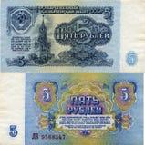 Banconota delle rubli 1961 dell'URSS 5 Fotografia Stock