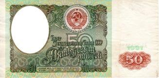 Banconota di progettazione della struttura del modello 10 rubli Fotografie Stock Libere da Diritti