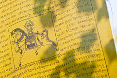 Bandeira da oração de Tibet Imagens de Stock Royalty Free