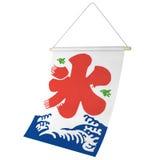 A bandeira do gelo lascado Foto de Stock Royalty Free