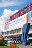 Bandeira Intermuseum-2013 Imagens de Stock Royalty Free