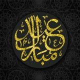 Bandeira islâmica do cumprimento de EID Mubarak com caligrafia árabe e lua Imagens de Stock Royalty Free