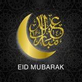 Bandeira islâmica do cumprimento de EID Mubarak com caligrafia árabe e lua Foto de Stock
