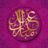 Bandeira islâmica do cumprimento de EID Mubarak com teste padrão árabe intrincado da caligrafia e do círculo Imagens de Stock