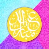 Bandeira islâmica do cumprimento de EID Mubarak com teste padrão árabe intrincado da caligrafia e do círculo Imagem de Stock