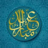 Bandeira islâmica do cumprimento de EID Mubarak com teste padrão árabe intrincado da caligrafia e do círculo Fotos de Stock Royalty Free