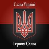 Bandeira ucraniana Imagens de Stock