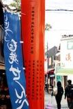 Bandeiras da propaganda fora de uma loja em Kyoto imagem de stock royalty free