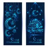 Bandeiras do cumprimento da celebração de Eid Mubarak Fotografia de Stock