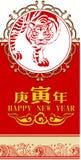 Bandera china del Año Nuevo stock de ilustración